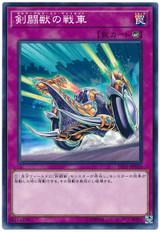 Gladiator Beast War Chariot LVP1-JP010 Common