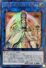 Curious, the Lightsworn Dominion LVP1-JP011 Ultra Rare