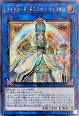 Curious, the Lightsworn Dominion LVP1-JP011 Secret Rare