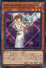 Minerva, Lightsworn Maiden LVP1-JP014 Common