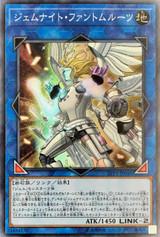 Gem-Knight Phantom Core? LVP1-JP016 Super Rare