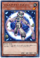 Gem-Knight Lazuli LVP1-JP018 Common