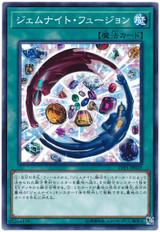 Gem-Knight Fusion LVP1-JP019 Common