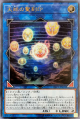 Hieratic Seal of the Celestial Spheres LVP1-JP031 Ultra Rare
