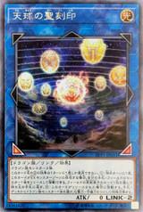 Hieratic Seal of the Celestial Spheres LVP1-JP031 Secret Rare