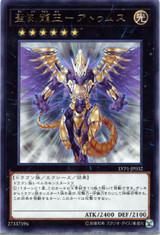 Hieratic Dragon King of Atum LVP1-JP032 Rare