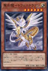 Hieratic Dragon of Tefnuit LVP1-JP033 Common