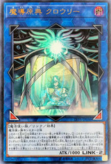 Crowley the Origin of Prophecy LVP1-JP036 Ultra Rare