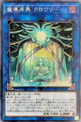 Crowley the Origin of Prophecy LVP1-JP036 Secret Rare