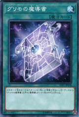 Spellbook of Secrets LVP1-JP038 Common