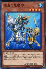 Atlantean Dragoons LVP1-JP049 Common