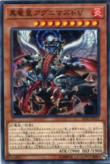 True King Agnimazud, the Vanisher SD35-JP011 Common