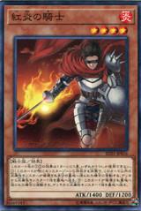 Brushfire Knight SD35-JP016 Common