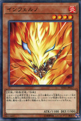 Inferno SD35-JP017 Common