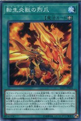 Salamangreat Claw SD35-JP024 Common
