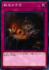 The Transmigration Prophecy SD35-JP035 Common