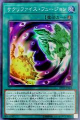 Relinquished Fusion DP19-JP004 Super Rare