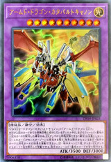 Armed Dragon Catapult Cannon DP19-JP021 Ultra Rare