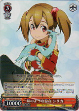 Silica, Little Sister-like Being SAO/S20-047 RR