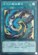 Ancient Gear Fusion DP19-JP032 Super Rare