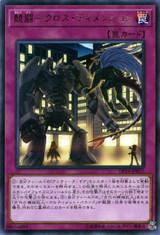 Cross-Dimensional Duel DP19-JP033 Rare