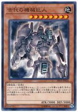 Ancient Gear Golem DP19-JP034 Common