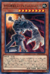 Ancient Gear Golem - Ultimate Pound DP19-JP035 Common