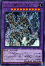 Ultimate Ancient Gear Golem DP19-JP036 Rare