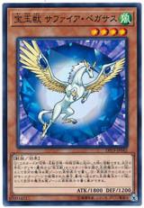 Crystal Beast Sapphire Pegasus DP19-JP042 Common