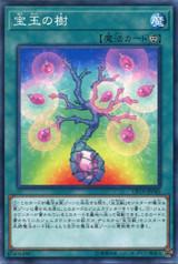 Crystal Tree DP19-JP045 Common