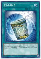 Instant Fusion DP19-JP048 Common
