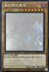 Red-Eyes B. Dragon DP18-JP000 Holographic Rare