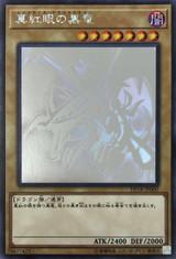 Red-Eyes B. Dragon DP18-JP000 Holographic Rare