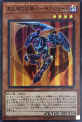 Gearfried the Red-Eyes Iron Knight DP18-JP002 Super Rare