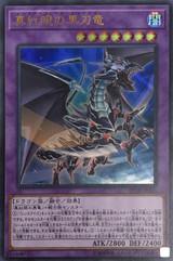 Red-Eyes Slash Dragon DP18-JP003 Ultra Rare