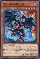Red-Eyes Retro Dragon DP18-JP005 Common