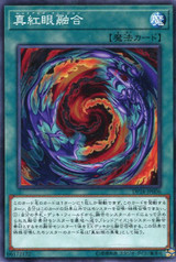 Red-Eyes Fusion DP18-JP006 Common