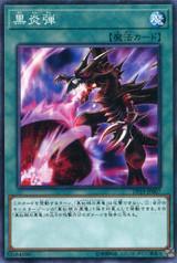 Inferno Fire Blast DP18-JP007 Common