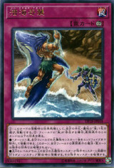 Sea Stealth Attack DP18-JP018 Rare