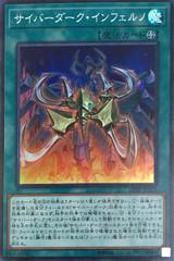 Cyberdark Inferno DP18-JP025 Super Rare