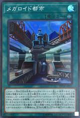 Megaroid City DP18-JP031 Super Rare