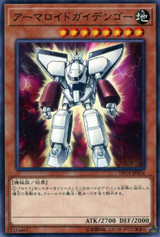 Armoroid DP18-JP034 Common