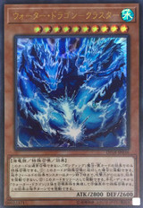 Water Dragon Cluster DP18-JP036 Ultra Rare