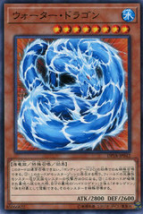 Water Dragon DP18-JP042 Common