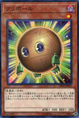 Sphere Kuriboh DP18-JP043 Common