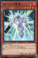 Sergeant Electro DP18-JP046 Common