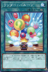 Wonder Balloons DP18-JP049 Common