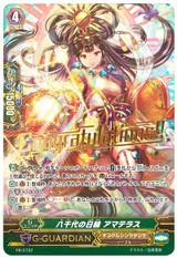 Sun of Eternity, Amaterasu PR/0722 PR