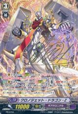 Chronojet Dragon Z PR/0734 PR