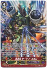 Great Villain, Dirty Picaro PR/0742 PR
